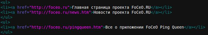 HTML sitemap в seo